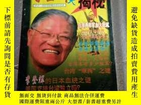 二手書博民逛書店罕見李登輝大揭秘(科學時代特刊)Y285837
