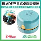 【刀鋒】BLADE充電式桌面吸塵器 現貨 當天出貨 台灣公司貨 迷你吸塵器 桌面吸塵器 除塵 桌面清潔