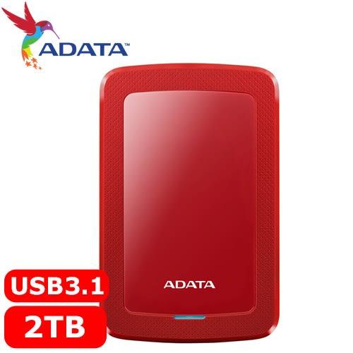 ADATA威剛 HV300 2TB(紅) 2.5吋行動硬碟