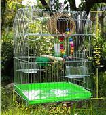 鳥籠虎皮鸚鵡鳥籠大號不銹 電鍍籠子八哥黃雀玄鳳牡丹鐵藝鸚鵡籠 JD年終狂歡