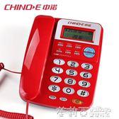 中諾C168座式電話機 家用辦公室有線固定座機單機來電顯示免電池  茱莉亞嚴選