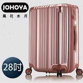 【JOHOYA禾雅】風花水月。28吋ABS PC拉鍊行李箱 【JT-1623-RG28】玫瑰金