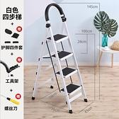 梯子家用摺疊室內人字多功能梯四步梯五步梯加厚鋼管伸縮踏板爬梯  ATF  夏季新品