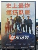 挖寶二手片-P03-120-正版DVD-韓片【雞不可失】-柳承龍 李東輝(直購價)