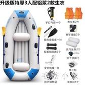 雙人皮劃艇三人釣魚船加厚3人充氣船 漂流船氣墊船橡皮艇汽艇 DJ12598『毛菇小象』