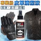 ◇皮革清潔液