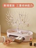 首飾展示架耳環架子耳釘耳飾收納盒放手飾品盒子網紅掛項鍊神器 韓國時尚週