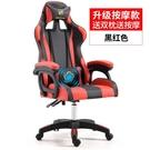 電腦椅家用辦公椅可躺wcg遊戲座椅網吧競技LOL賽車椅子電競椅 BLNZ 免運