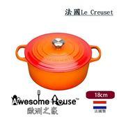 法國 Le Creuset 新式 鑄鐵鍋 18cm /1.8L 燉鍋 - 橘色