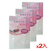 ★買一送一★品創密網洗衣袋40X50CM【愛買】