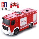 遙控車 雙鷹充電大號遙控噴水消防車電動升降云梯套裝119兒童男孩玩具 igo 小宅女大購物