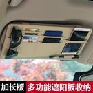汽車CD夾遮陽板套收納包
