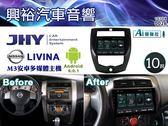 【JHY】13~18年NISSAN LIVINA專用10吋螢幕M3系列安卓多媒體主機*雙聲控+藍芽+導航+安卓