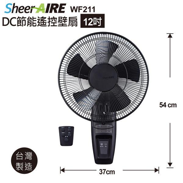 【SheerAIRE席愛爾】12吋DC節能遙控 工業風美型壁扇(WF211)