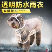 清新透明雨衣泰迪狗狗衣服宠物秋装带帽雨披小型犬中型犬 【格林世家】