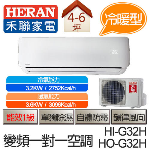 HERAN 禾聯 一對一 變頻 冷暖型 空調 HI-G32H / HO-G32CH (適用坪數約4-6坪、3.2KW)