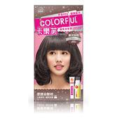 卡樂芙優質染髮霜-銀河灰棕 【康是美】