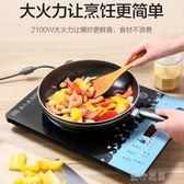 電磁爐火鍋炒菜家用智慧電池爐灶炒菜全自動電磁爐YJT220V 流行花園