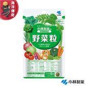 【海洋傳奇】【日本出貨】小林製藥 18種野菜濃縮 野菜粒 30日/150粒