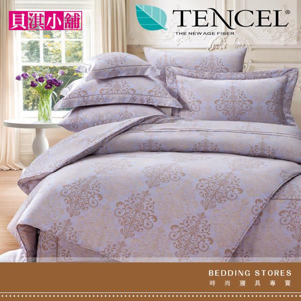 60天絲床罩組~ 頂級60支100%天絲《凡爾賽》標準雙人床罩七件式組