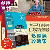 Acana愛肯拿 太平洋饗宴 挑嘴無穀貓 多種魚玫瑰果1kgx2包【免運直出】