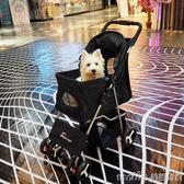 寵物推車狗推車摺疊中小型四輪狗狗推車泰迪小推車戶外出行用品QM 美芭