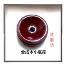 【Ruby工作坊】NO.22M一件五行球...
