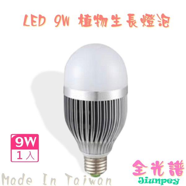 led植物栽培燈 LED 9W/9瓦 植物燈泡 led 植物生長燈 led -全光譜