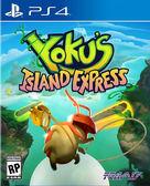 PS4 尤克的島嶼表現(美版代購)