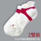 TALERF機能運動裸襪(白色/共2色)-女2雙裝 /慢跑 短襪 隱形襪/台灣製造