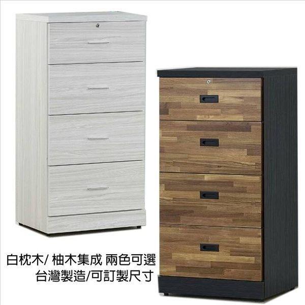 【石川家居】GH-A158 黑配柚木集成2尺四斗櫃 可定尺寸 台灣製造 (不含其他商品) 台北到高雄滿三