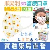 【新竹禾坊藥局】順易利 兒童立體醫療口罩 (30入/盒) 醫用口罩 幼幼3D 鼻梁壓條 鬆緊耳繩