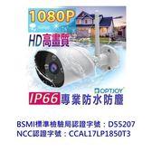 OPTJOY 監視網路攝影機 【OPTJOY-G101】 1080P IP66 戶外 防水 夜視型 新風尚潮流
