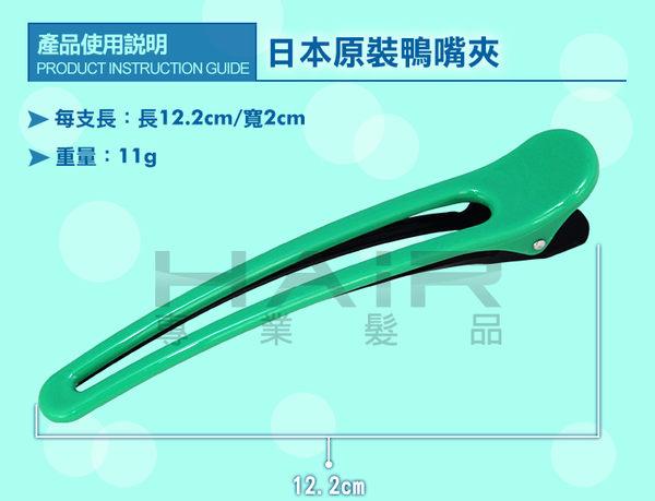 日本原裝鴨嘴夾(單支) 另售 恐龍夾 水晶夾 U型夾 黑毛夾 【HAiR美髮網】