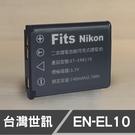 NIKON ENEL10 EN-EL10 台灣世訊 日製電芯 副廠鋰電池  S520 S600 (一年保固)