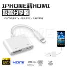 蘋果轉HDMI iPhone轉HDMI [蘋果專用] HDMI轉接 影音分享器 轉接線 投屏線 Lightning iphone12 11 SE