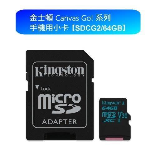 【新風尚潮流】金士頓 記憶卡 Micro-SD 小卡 64GB U3 讀90MB 寫45MB SDCG2/64GB