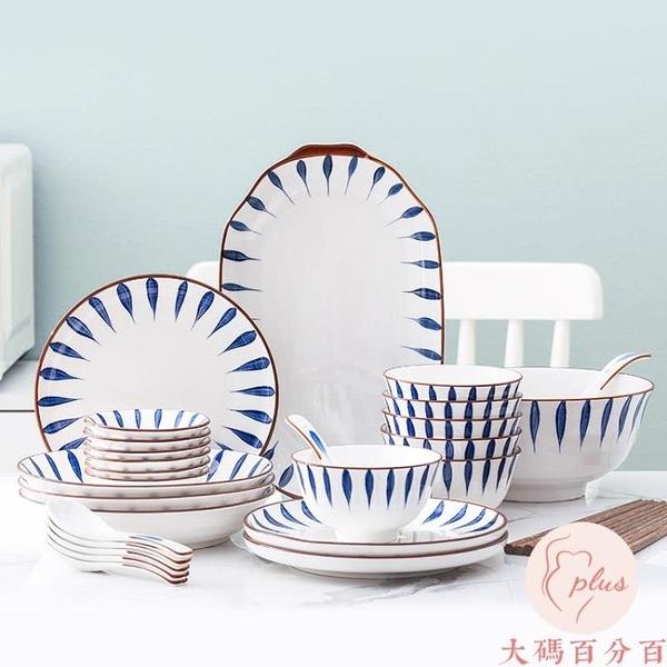 盤子菜盤家用日式西餐盤組合陶瓷碟子套裝【大碼百分百】