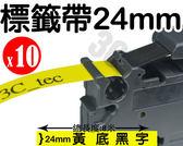 [ 副廠 x10捲 Brother 24mm TZ-651 黃底黑字 ] 兄弟牌 防水、耐久連續 護貝型標籤帶 護貝標籤帶