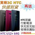 HTC U12+ 手機64G,送 原廠行動電源+3.0快充旅充組+玻璃保護貼,24期0利率 HTC U12 Plus