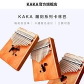 拇指琴 kaka卡林巴拇指琴初學者17音kalimba入門學生女手指琴雕刻全單板