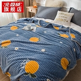 北極絨毛毯被子珊瑚絨小毯子加厚冬季法蘭絨床單人辦公室午睡毯 Cocoa