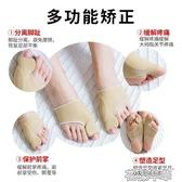 分趾器大腳趾矯正器拇指外翻分離器女趾頭糾正帶腳型大腳骨可穿鞋 快速出貨