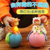 不倒翁音樂大號玩具0-1歲點頭娃娃3-6-9-12個月早教益智