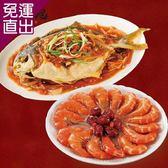 呷七碗 富貴吉祥年菜2件組D(五柳枝鯧魚+紹興醉蝦)【免運直出】