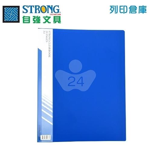 STRONG 自強A4-20頁資料簿40面-藍 1本