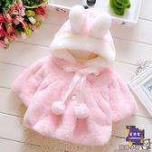 兒童羽絨服 6-7-8-9個月半歲女寶寶秋冬兔耳朵斗篷1-2歲女童兒童童披肩外套潮【快速出貨】