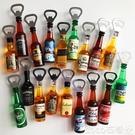 熱賣開罐器 啤酒開瓶器抖音同款酒瓶起瓶器啟瓶器創意趣味卡通冰箱貼啤酒起子 coco