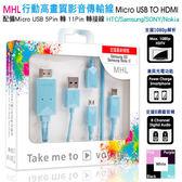 aibo HDMI MHL轉接線 HTC Butterfly_Butterfly S 手機轉電視多彩影音傳輸線 -1.2M