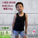 【MORINO摩力諾】兒童抗菌防臭運動背心(挖背款) 黑色